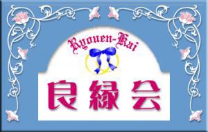 ryouenkai_logo