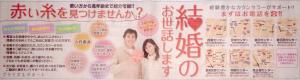 2014-5-17 中日新聞広告
